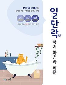 일단락 국어 화법과 작문 (2021년용)
