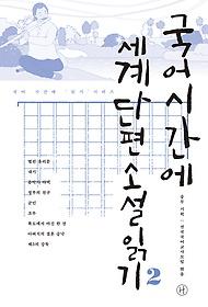국어시간에 세계단편소설읽기 2