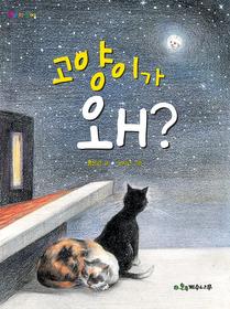 고양이가 왜?
