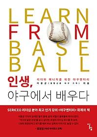 인생, 야구에서 배우다