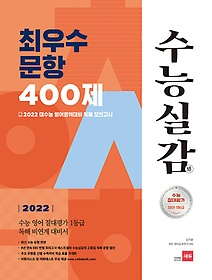 "<font title=""쎄듀 2022 수능실감 최우수 문항 400제 (2021)"">쎄듀 2022 수능실감 최우수 문항 400제 (20...</font>"