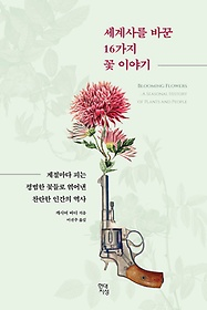 "<font title=""세계사를 바꾼 16가지 꽃 이야기 : 계절마다 피는 평범한 꽃들로 엮어낸 찬란한 인간의 역사"">세계사를 바꾼 16가지 꽃 이야기 : 계절...</font>"