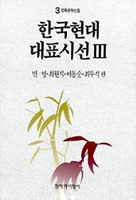 한국현대대표시선 3