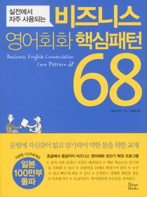 비즈니스 영어회화 핵심패턴 68