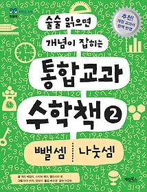 통합교과 수학책 2