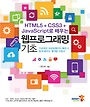 HTML5+CSS3+JavaScript로배우는웹프로그래밍기초