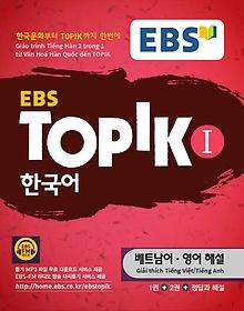 EBS TOPIK1 한국어 - 베트남어 영어 해설