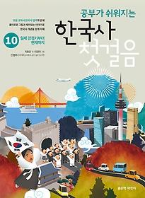 공부가 쉬워지는 한국사 첫걸음 10
