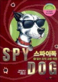 스파이독 SPY DOG 1