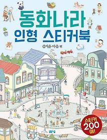 동화나라 인형 스티커북 - 즐거운 마을
