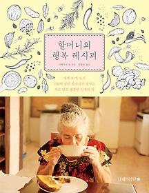 할머니의 행복 레시피 :세계 90개 도시 100여 명의 할머니가 전하는 시고 달고 쌉쌀한 인생의 맛
