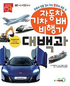 자동차 기차 배 비행기 대백과