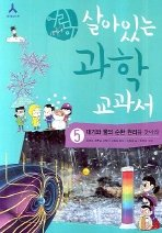 어린이 살아있는 과학 교과서 5