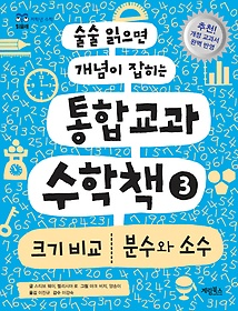 통합교과 수학책 3