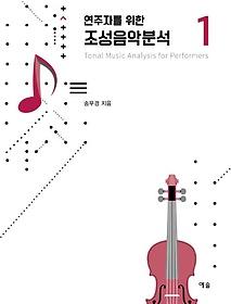 연주자를 위한 조성음악 분석 1