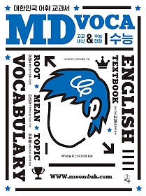 MD VOCA 수능