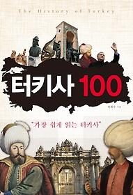 터키사 100