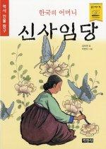 한국의 어머니 신사임당
