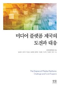 미디어 플랫폼 제국의 도전과 대응