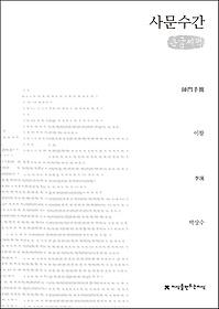 사문수간 (큰글씨책)