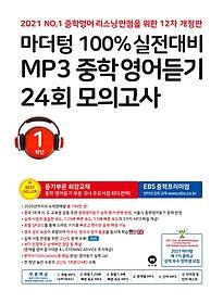 "<font title=""100% 실전대비 MP3 중학영어듣기 24회 모의고사 중학교 1학년 (2021)"">100% 실전대비 MP3 중학영어듣기 24회 모의...</font>"
