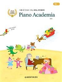 피아노 아카데미아 레슨 2