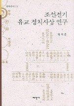조선전기 유교 정치사상 연구