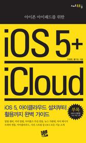 iOS 5 + iCloud