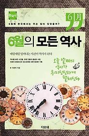 6월의 모든 역사 - 한국사
