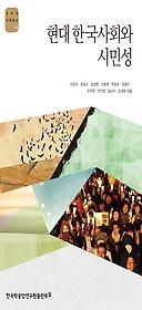 현대 한국사회와 시민성