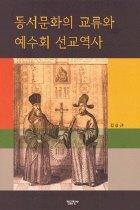 동서문화의 교류와 예수회 선교역사