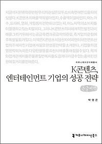 "<font title=""K콘텐츠, 엔터테인먼트 기업의 성공 전략 (큰글씨책)"">K콘텐츠, 엔터테인먼트 기업의 성공 전략 (...</font>"