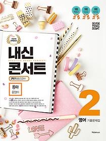 내신콘서트 영어 기출문제집 중 2-2 중간고사 (2019/ 동아-윤정미)
