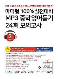 "<font title=""100% 실전대비 MP3 중학영어듣기 24회 모의고사 중학교 2학년 (2021)"">100% 실전대비 MP3 중학영어듣기 24회 모의...</font>"