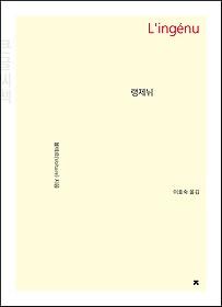 랭제뉘 (큰글씨책)
