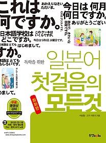 독학을 위한 일본어 첫걸음의 모든것