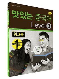 NEW 맛있는 중국어 Level 3 - 워크북