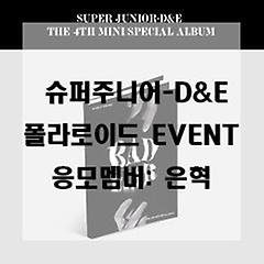 슈퍼주니어-D&E - BAD LIAR [4th Mini Album][스페셜 앨범][3종 중 1종 랜덤출고][은혁 응모]