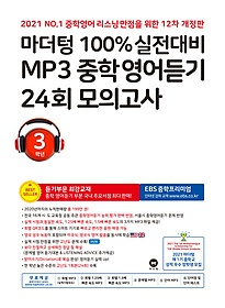 "<font title=""100% 실전대비 MP3 중학영어듣기 24회 모의고사 중학교 3학년 (2021)"">100% 실전대비 MP3 중학영어듣기 24회 모의...</font>"