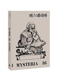미스테리아 MYSTERIA (격월간) 16호