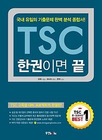 TSC 한 권이면 끝