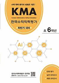 KMA 한국수학학력평가 하반기 대비 6학년
