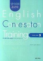 영어회화 훈련북 VERB DRILL 3