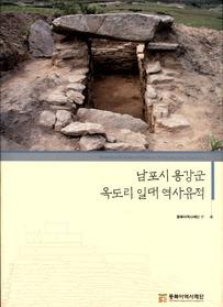 남포시 용강군 옥도리 일대 역사유적