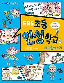 EBS 초등 인성 학교 1
