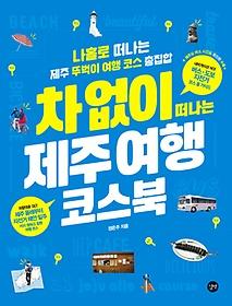 차 없이 떠나는 제주여행 코스북 = Coursebook for a trip to Jeju without a car : 나홀로 떠나는 제주 뚜벅이 여행 코스 총집합