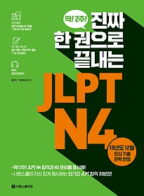 진짜 한 권으로 끝내는 JLPT N4