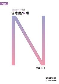 일격필살 N제 시즌 1 수학1 + 수학2 (2021)