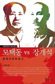 모택동 vs 장개석 : 중국국공혁명사