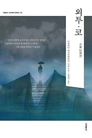 외투, 코 세트 (한글판+영문판)